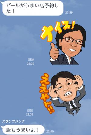 【隠しスタンプ】サントリー宣伝部スタンプ (5)