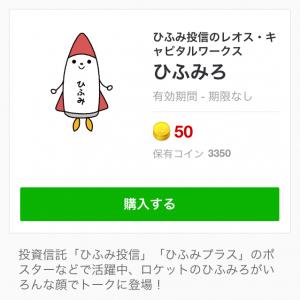 【企業マスコットクリエイターズ】ひふみろ スタンプ (1)