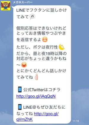 【限定スタンプ】フクタン★第3弾★ スタンプ(2015年01月12日まで) (4)