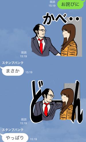 【芸能人スタンプ】ハゲリーマン 森翔太 スタンプ (21)