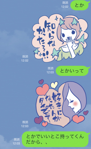 【芸能人スタンプ】アラサーちゃん合コン必勝スタンプ (4)