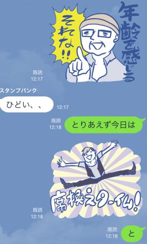 【芸能人スタンプ】アラサーちゃん合コン必勝スタンプ (21)