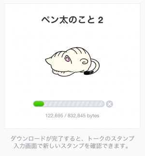 【アニメ・マンガキャラクリエイターズ】ペン太のこと 2 スタンプ (2)