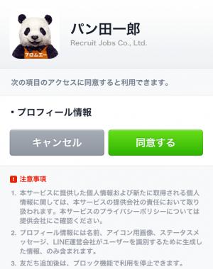 【隠しスタンプ】パン田一郎と話せるスタンプ♪ スタンプ(2015年06月07日まで) (2)