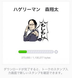 【芸能人スタンプ】ハゲリーマン 森翔太 スタンプ (2)