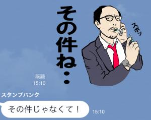 【芸能人スタンプ】ハゲリーマン 森翔太 スタンプ (11)
