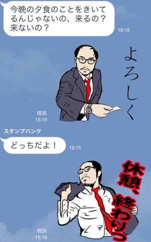 【芸能人スタンプ】ハゲリーマン 森翔太 スタンプ (17)