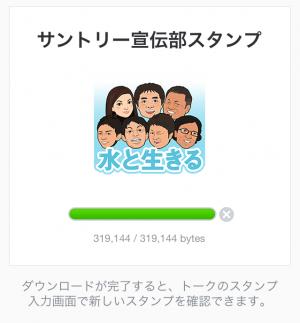 【隠しスタンプ】サントリー宣伝部スタンプ (2)