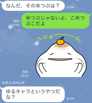 【動く限定スタンプ】動く★こめつぶこ スタンプ(2015年01月19日まで) (10)