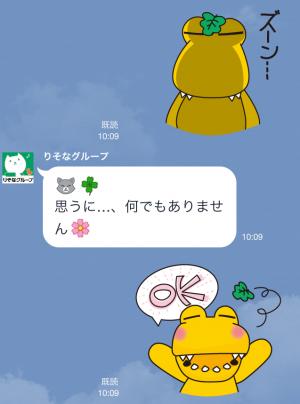【隠しスタンプ】りそにゃ スタンプ(2015年04月14日まで) (7)