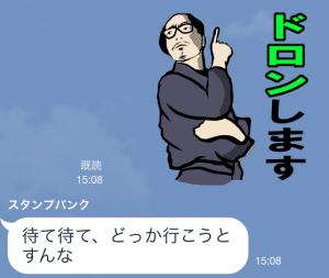 【芸能人スタンプ】ハゲリーマン 森翔太 スタンプ (7)
