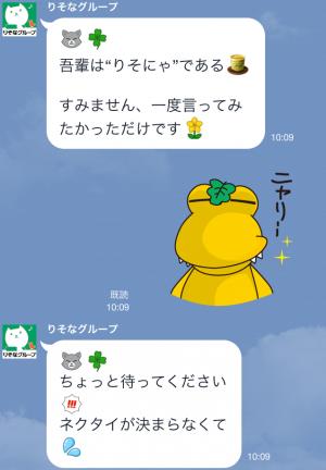 【隠しスタンプ】りそにゃ スタンプ(2015年04月14日まで) (6)