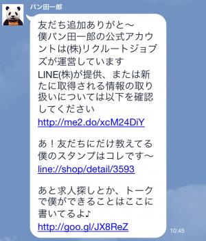 【隠しスタンプ】パン田一郎と話せるスタンプ♪ スタンプ(2015年06月07日まで) (4)