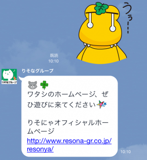 【隠しスタンプ】りそにゃ スタンプ(2015年04月14日まで) (9)