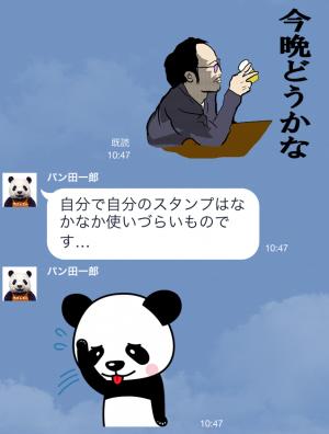 【隠しスタンプ】パン田一郎と話せるスタンプ♪ スタンプ(2015年06月07日まで) (7)