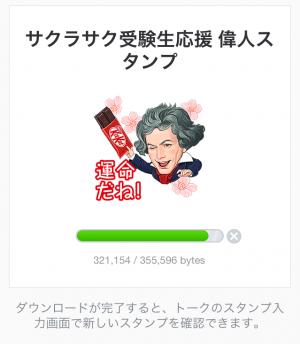 【限定スタンプ】サクラサク受験生応援 偉人スタンプ(2015年01月19日まで) (2)