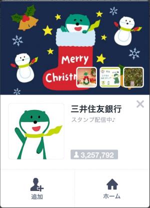 【限定スタンプ】三井住友銀行キャラクタースタンプ 第2弾 スタンプ(2015年01月19日まで) (1)