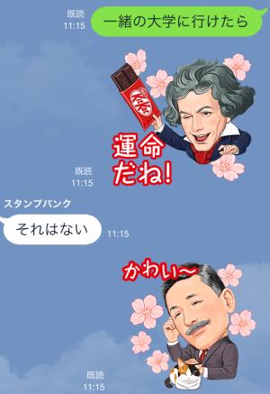 【限定スタンプ】サクラサク受験生応援 偉人スタンプ(2015年01月19日まで) (8)