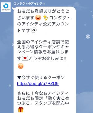 【動く限定スタンプ】動く★こめつぶこ スタンプ(2015年01月19日まで) (4)
