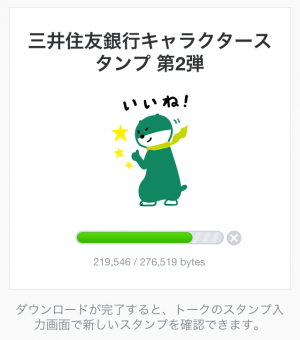 【限定スタンプ】三井住友銀行キャラクタースタンプ 第2弾 スタンプ(2015年01月19日まで) (2)