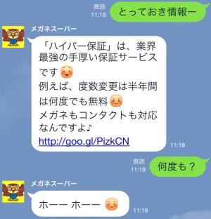 【限定スタンプ】フクタン★第3弾★ スタンプ(2015年01月12日まで) (5)