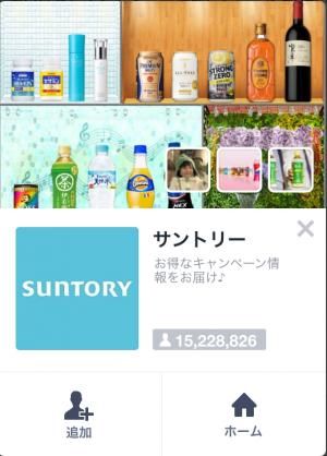 【隠しスタンプ】サントリー宣伝部スタンプ (1)