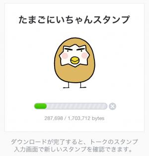 【アニメ・マンガキャラクリエイターズ】たまごにいちゃんスタンプ (2)