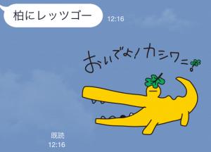 【ご当地キャラクリエイターズ】おいでよ!カシワニ(柏に)! スタンプ (21)