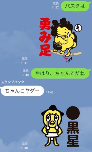 【企業マスコットクリエイターズ】大相撲「ハッキヨイ!せきトリくん」 スタンプ (14)