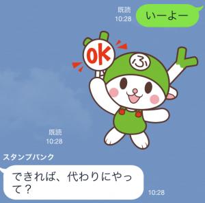【ご当地キャラクリエイターズ】ふっかちゃんの日常 スタンプ (20)