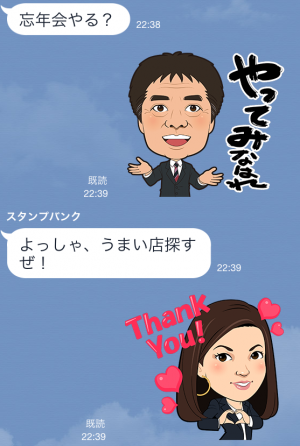 【隠しスタンプ】サントリー宣伝部スタンプ (4)