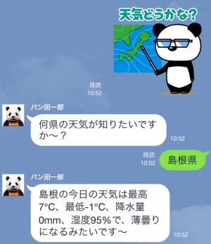 【隠しスタンプ】パン田一郎と話せるスタンプ♪ スタンプ(2015年06月07日まで) (22)