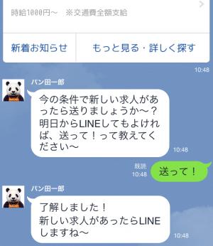 【隠しスタンプ】パン田一郎と話せるスタンプ♪ スタンプ(2015年06月07日まで) (12)