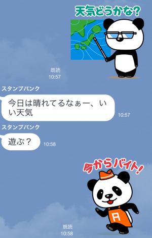 【隠しスタンプ】パン田一郎と話せるスタンプ♪ スタンプ(2015年06月07日まで) (24)