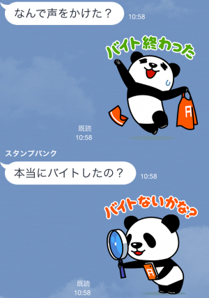 【隠しスタンプ】パン田一郎と話せるスタンプ♪ スタンプ(2015年06月07日まで) (25)
