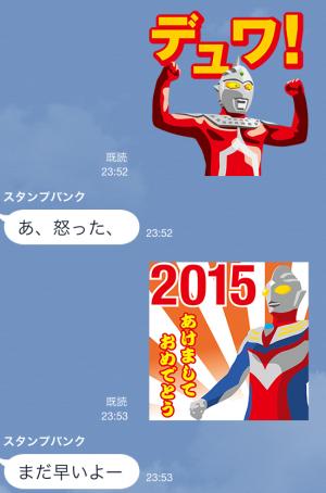 【隠しスタンプ】ファミリーマート×ウルトラマン スタンプ(2015年01月11日まで)