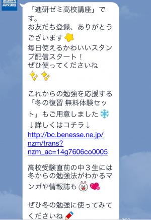 【隠しスタンプ】進研ゼミ『高校講座』スタンプ(2015年02月26日まで)