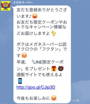 【限定スタンプ】フクタン★第3弾★ スタンプ(2015年01月12日まで) (3)