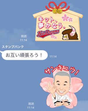【限定スタンプ】サクラサク受験生応援 偉人スタンプ(2015年01月19日まで) (7)