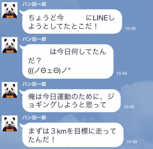 【隠しスタンプ】パン田一郎と話せるスタンプ♪ スタンプ(2015年06月07日まで) (15)