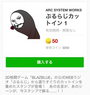 【ゲームキャラクリエイターズスタンプ】ぶるらじカットイン 1 スタンプ (1)