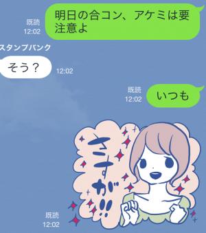【芸能人スタンプ】アラサーちゃん合コン必勝スタンプ (3)