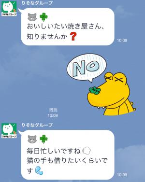 【隠しスタンプ】りそにゃ スタンプ(2015年04月14日まで) (8)