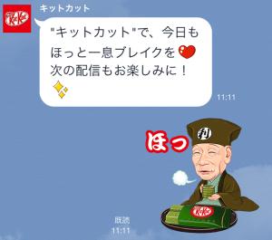 【限定スタンプ】サクラサク受験生応援 偉人スタンプ(2015年01月19日まで) (4)