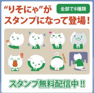 【隠しスタンプ】りそにゃ スタンプ(2015年04月14日まで) (4)