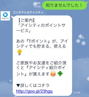 【動く限定スタンプ】動く★こめつぶこ スタンプ(2015年01月19日まで) (7)