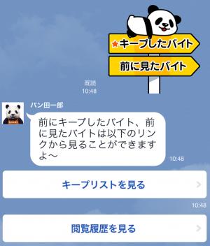 【隠しスタンプ】パン田一郎と話せるスタンプ♪ スタンプ(2015年06月07日まで) (13)