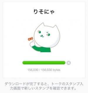 【隠しスタンプ】りそにゃ スタンプ(2015年04月14日まで) (2)