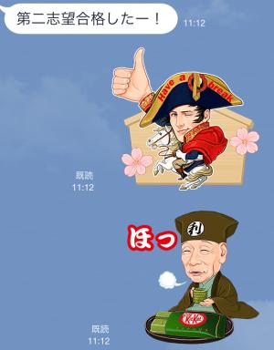 【限定スタンプ】サクラサク受験生応援 偉人スタンプ(2015年01月19日まで) (5)