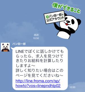 【隠しスタンプ】パン田一郎と話せるスタンプ♪ スタンプ(2015年06月07日まで) (19)